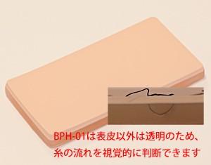 bpseries-bph